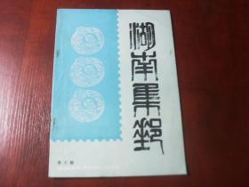 湖南集邮 1989年3期