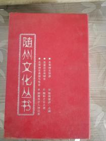 随州文化丛书 全六册