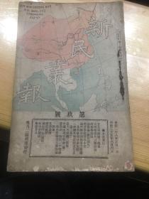 晚清政论期刊 新民丛报 第玖号 光绪二十八年五月出版 图是实物