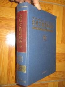 北京文物百科全书 (16开 ,精装)