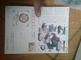 中国邮政明信片(五十枚)合售