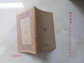 万有文库:拊掌录(中华民国二十二年初版)