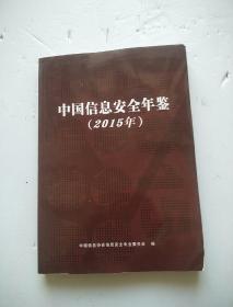 中国信息安全年鉴2015