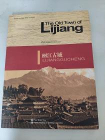 世界遗产·中国:丽江古城