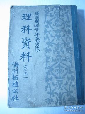 珍稀《满洲开拓青年义勇队理科资料》