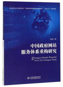 中国胜负网站服务体系重构研究