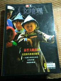 华夏人文地理 2002年 6月(总第9期)