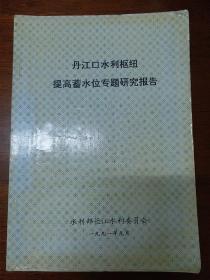 丹江口水利枢纽提高蓄水位专题研究报告