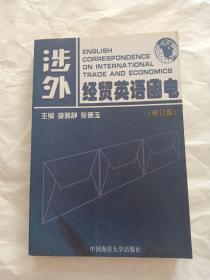 涉外经贸英语函电(修订版)
