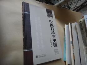 武汉大学百年名典:中国目录学史稿