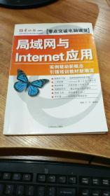 电脑报·零点突破电脑课堂:局域网Internet应用