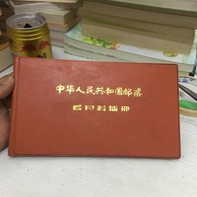 中华人民共和国邮票 首日封插册