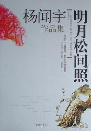 杨文宇作品集--明月松间照