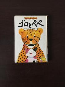 日文原版 精装绘本 ゴロとぺぺ  Golo和Pepe