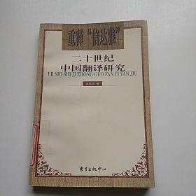 """重释""""信达雅"""":二十世纪中国翻译研究"""