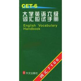 大学英语六级词汇应试手册