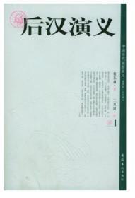中国历代通俗演义插图本后汉演义蔡东藩著