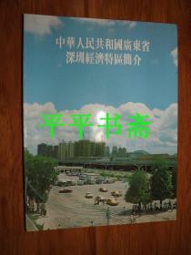 中华人民共和国广东省深圳经济特区简介(大16开画册 铜版彩印)