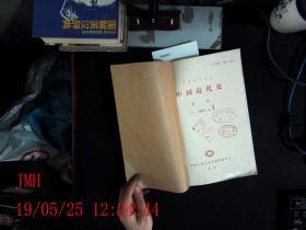 中国近代史1991.1--4合订本