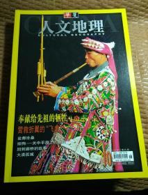 华夏人文地理 2002年8 月(总第10期)