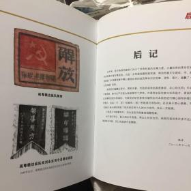 闽西红色档案
