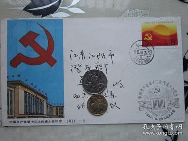 中国共产党第十三次全国代表大会纪念封 1987年首日北京实寄贴 J143