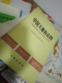 中国大地构造图绘者:中国地质科学院矿床地质研究所编制