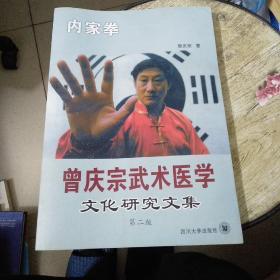 曾庆宗武术医学文化研究文集