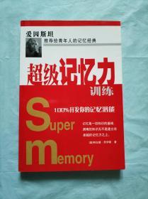 超级记忆力训练
