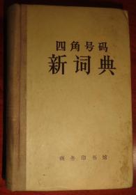 四角号码新词典【精装】品相以图为准