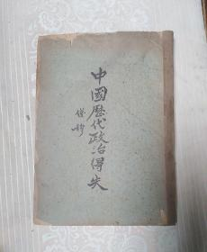 《中国历代政治得失》(民国五十五年版)