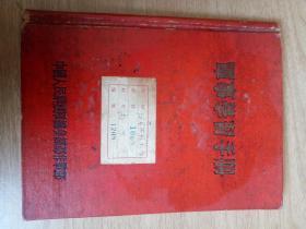 老日记本收藏 五十年代 军事学习手册