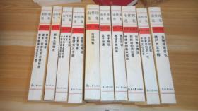 南怀瑾选集(第一至十卷)全10卷