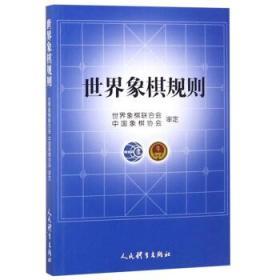 世界象棋规则 正版 人民体育出版社  9787500954149