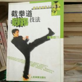 截拳道脚踢技法