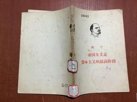 列宁帝国主义是资本主义的最高阶段.馆藏