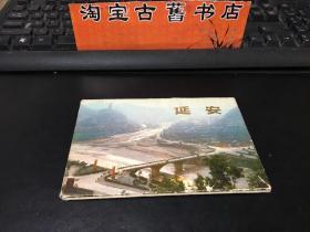 明信片:延安(12张)上海人民出版社