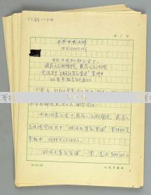 """七月派著名诗人、作家、编辑 徐放 1980年 手稿《中共中央文件》、《关于""""胡风反革*命集团""""案件的复查报告》两份三十八页 附相关稿件一页 (使用人民日报社稿纸;内有多处标注)HXTX110249"""