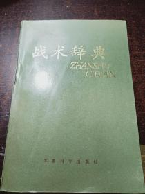 战  术辞典