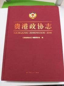 贵港市政协志