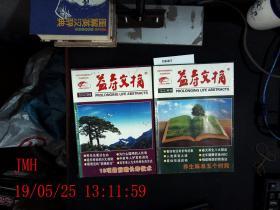 益寿文摘 2012.3--10缺4合订本