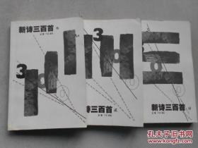 新诗三百首(全三册)