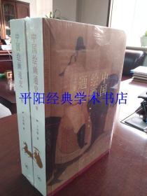 中国绘画通史