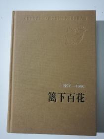 篱下百花(1957-1966)新中国60年中短篇小说典藏 2009年一版一印