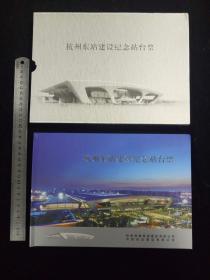 杭州东站建设纪念站台票一本  含票