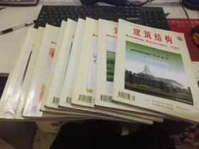 建筑结构 杂志 2004年 1,2,3,4,5,6,7,8,9,10期   10本合售