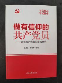 做有信仰的共产党员:谈谈共产党员的忠诚意识9787511550262