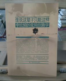十四堂人生创意课套装共4册附DVD光盘1张