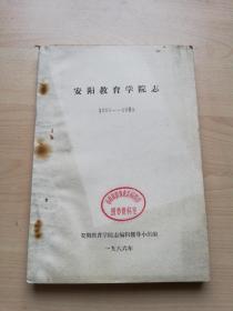 安阳教育学院志1980-1985(油印本)