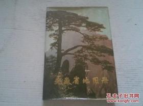《安徽省地图册》